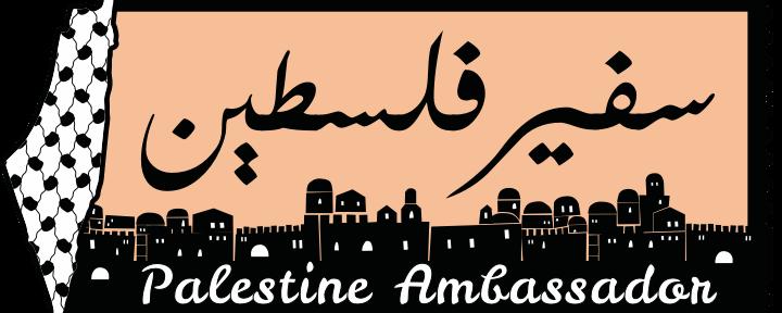 شبكة أجيال الإذاعية ARN – سفير فلسطين – مبادرة لتعزيز صوت فلسطين عالمياً بطريقة احترافية